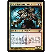 MTG [マジックザギャザリング] ニヴィックスのサイクロプス [ドラゴンの迷路] 収録カード
