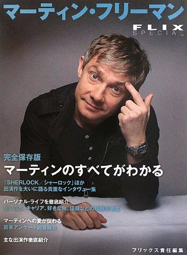 マーティン・フリーマン FLIX special