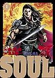 SOUL 覇 第2章 1 (ビッグコミックス)