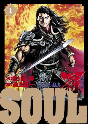 SOUL 覇 第2章 1 (ビッグコミックス)の詳細を見る