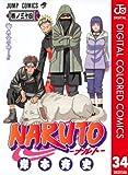 NARUTO―ナルト― カラー版 34 (ジャンプコミックスDIGITAL)