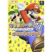 マリオパーティ7ザ・コンプリートガイド (電撃ゲームキューブ)