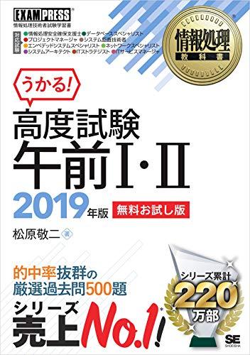 情報処理教科書 高度試験午前Ⅰ・Ⅱ 2019年版【無料お試し版】