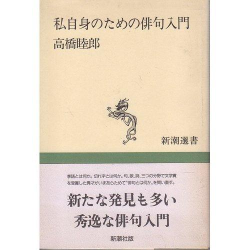 私自身のための俳句入門  / 高橋 睦郎