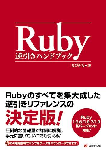 Ruby逆引きハンドブックの詳細を見る