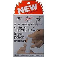 ドクターヘッセル 毒液・毒針吸引器 インセクト ポイズンリムーバー(5箱セット)