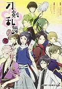 『刀剣乱舞-花丸-』 1 (ジャンプコミックス)