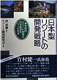 日本型リゾートの開発戦略―本格的リゾート開発が日本経済をリードする