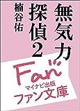 無気力探偵2(仮) (マイナビ出版ファン文庫)