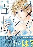 オメガ・シンドローム1 (ムーグコミックス BFシリーズ)