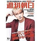週刊朝日 2019年 10 4 増大号【表紙:ジェジュン】 [雑誌]