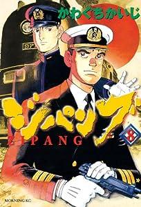ジパング(8) (モーニングコミックス)