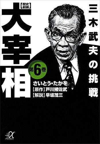歴史劇画 大宰相 第六巻 三木武...