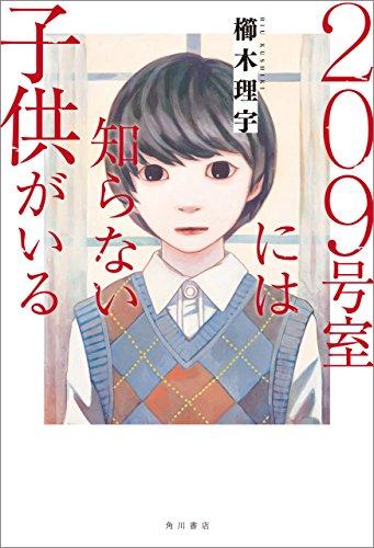 209号室には知らない子供がいる (角川書店単行本)の詳細を見る