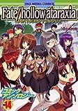 Fate/hollow ataraxiaコミックアンソロジー 14 (IDコミックス DNAメディアコミックス)