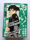 お~い!竜馬 第2巻 (My First WIDE)
