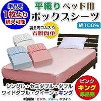 メーカー直販 綿平織りボックスシーツ 綿100% キング 200×200×30cm (ピンク)