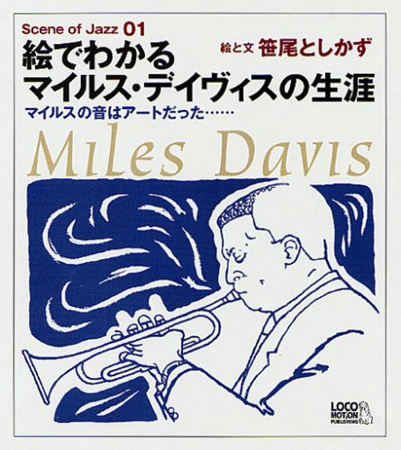 絵でわかるマイルス・デイヴィスの生涯―マイルスの音はアートだった… (Scene of Jazz 1)の詳細を見る