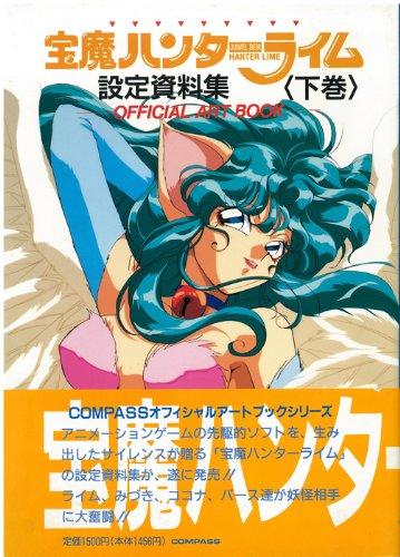 宝魔ハンターライム設定資料集―Official art book (下巻)