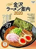 金沢ラーメン案内2020 画像