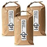 新米 【玄米】 富山のエコファーマー 林農産 黒部 コシヒカリ (30kg) 平成30年度 富山県産 一等米 農家直送