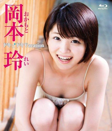 岡本玲 ドキドキ Vacation [Blu-ray] -