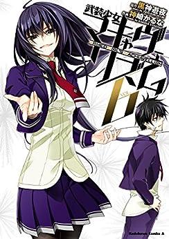 [黒神遊夜x神崎かるな] 武装少女マキャヴェリズム 第01-06巻