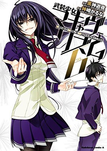 武装少女マキャヴェリズム(6)<武装少女マキャヴェリズム> (角川コミックス・エース)