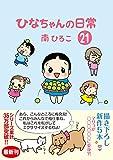 ひなちゃんの日常21 (産経コミック)