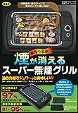 スーパー無煙グリル 焼き肉の革命 煙が消える 家庭用グリル N-0706D