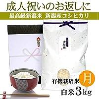 【成人式の内祝い・成人内祝いのお返し】お祝いに贈る新潟米 新潟産コシヒカリ 3キロ(有機肥料)