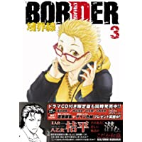 BORDER 境界線3 通常版 (HUG COMICS)