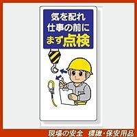 安全標語標識 336-03 気を配れ 仕事の前にまず点検 サイズ:600×300×1mm厚 材質:エコユニボード(穴4スミ)
