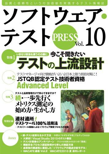 ソフトウェア・テスト PRESS Vol.10の詳細を見る