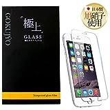 極上ガラス 保護フィルム 強化ガラス 9H 2.5D ラウンドエッジ加工 日本製旭硝子 (iphone7)