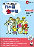 日本語生中継―聞いて覚える話し方 (初中級編2)