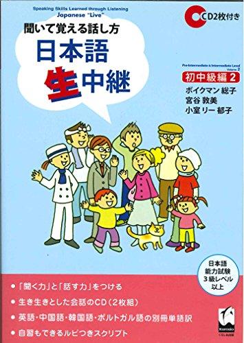 日本語生中継―聞いて覚える話し方 (初中級編2)の詳細を見る