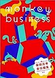 モンキービジネス 2009 Summer vol.6 箱号