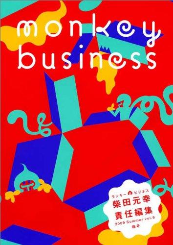 モンキービジネス 2009 Summer vol.6 箱号の詳細を見る