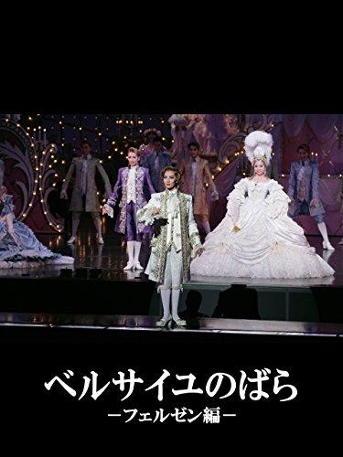 ベルサイユのばら-フェルゼン編-('13年雪組・東京・千秋楽) 雪組 東京宝塚劇場
