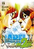 バビル2世 ザ・リターナー 10 (ヤングチャンピオン・コミックス)