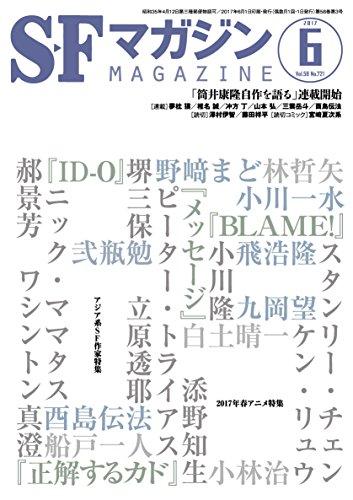 SFマガジン 2017年 06 月号の詳細を見る
