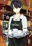 すんどめ!! ミルキーウェイ 8 (ヤングジャンプコミックス)