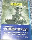 非情の日 (ハヤカワ文庫 NV 362)