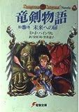 竜剣物語〈第5巻〉未来への扉 (電撃文庫)