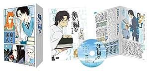 舟を編む 上巻(イベントご招待抽選応募券付)(完全生産限定版) [Blu-ray]