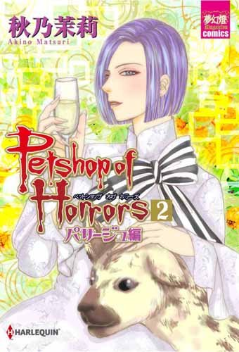 Petshop of Horrors パサージュ編 2 (夢幻燈コミックス)の詳細を見る