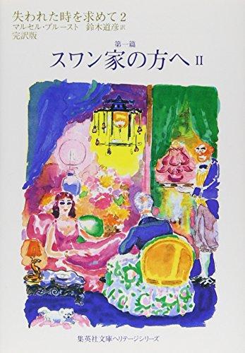 失われた時を求めて〈2〉第一篇 スワン家の方へ〈2〉 (集英社文庫ヘリテージシリーズ)の詳細を見る