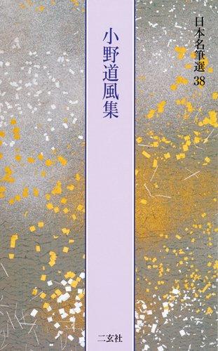 小野道風集[屏風土代・他2点] (日本名筆選 38)
