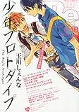 コミック Be (ビー) 2013年 09月号 [雑誌]